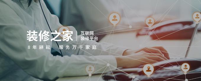 装修之家-互联网装修平台