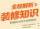 浩天装饰集团第四届九九家居文化节暨17周年庆感恩大回馈全面启动!